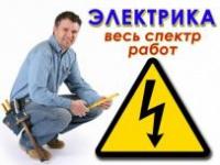 Elektrības stāsti